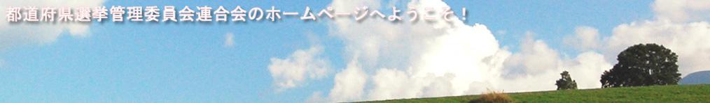 岩手 県 選挙 管理 委員 会